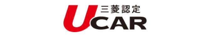 三菱 認定UCAR