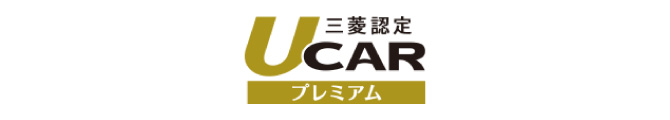 三菱 認定UCARプレミアム
