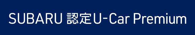 SUBARU 認定U-Car Premium