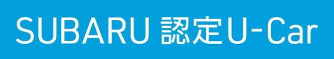 SUBARU 認定U-Car