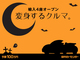 100万円以下の輸入4座オープンカーをハロウィンの仮装気分(?)で楽しむ!