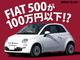 「高値安定」で有名なフィアット 500に100万円以下の中古車が出始めた!?